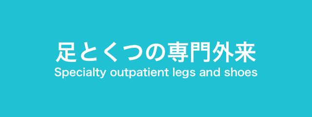 足と靴の専門外来